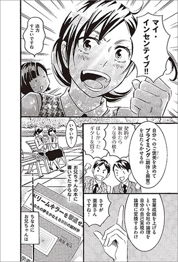 eigyou_p134(まんが2)