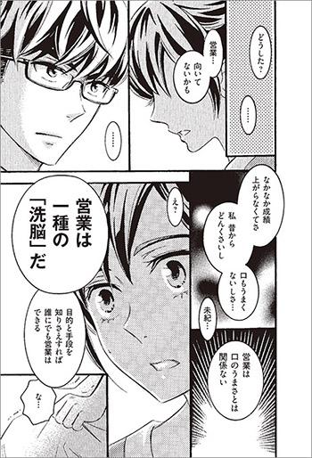 eigyou_p15(まんが1)