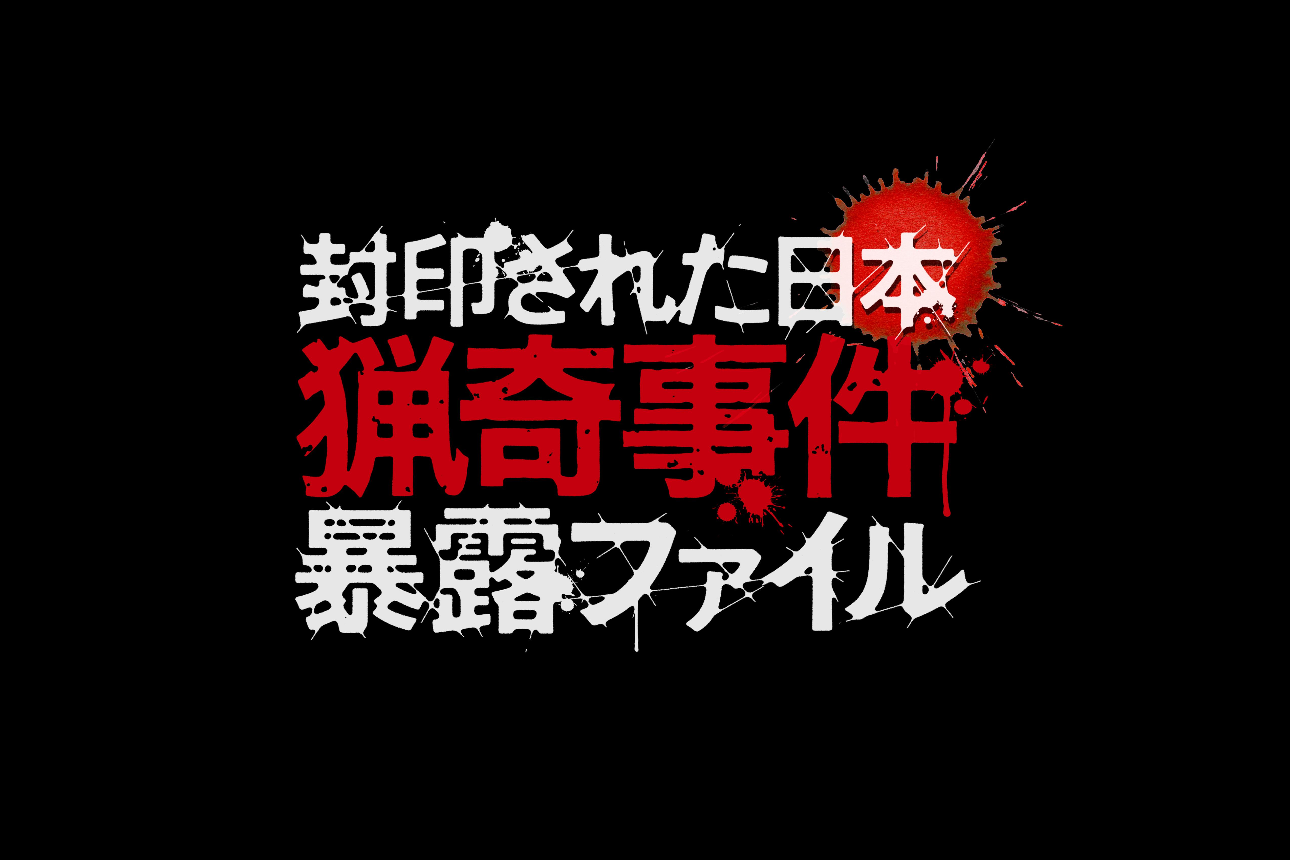 封印された日本猟奇事件暴露ファイル