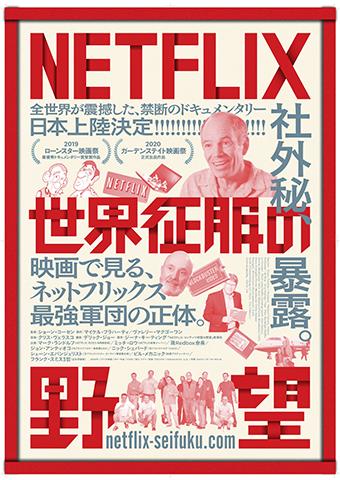 NETFLIX/世界征服の野望