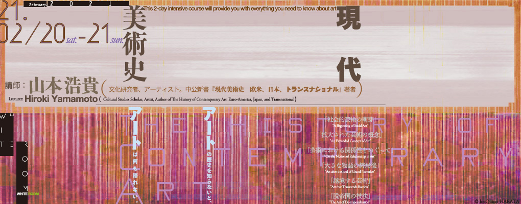 whiteroom_2_yamamoto_top_w1020