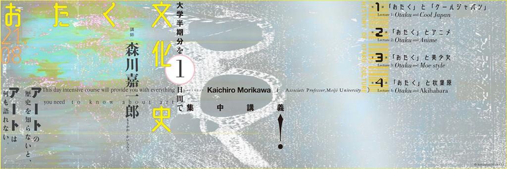 morikawa_w1500_h500